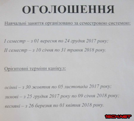 Структура 2017-2018 н.р.