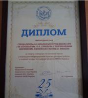 Національній академії педагогічних наук України виповнилось 25 років - 2018 р.