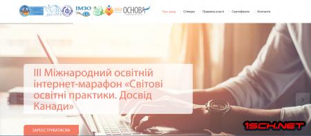 Онлайн Інтернет-марафон 26-29 березня 2018