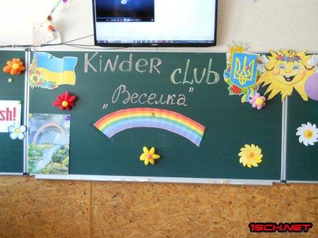Відкиття мовного табору  Kinder club «Веселка» - 2018